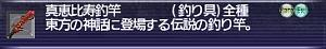 Click image for larger version  Name:真恵比寿ヘルプ.jpg Views:94 Size:12.7 KB ID:11213