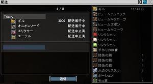 Name:  deliv_03.jpg Views: 17 Size:  9.9 KB