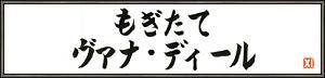 Name:  もぎヴァナ.jpg Views: 13 Size:  5.4 KB