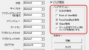 Click image for larger version  Name:jp_xinput.jpg Views:249 Size:32.0 KB ID:11670