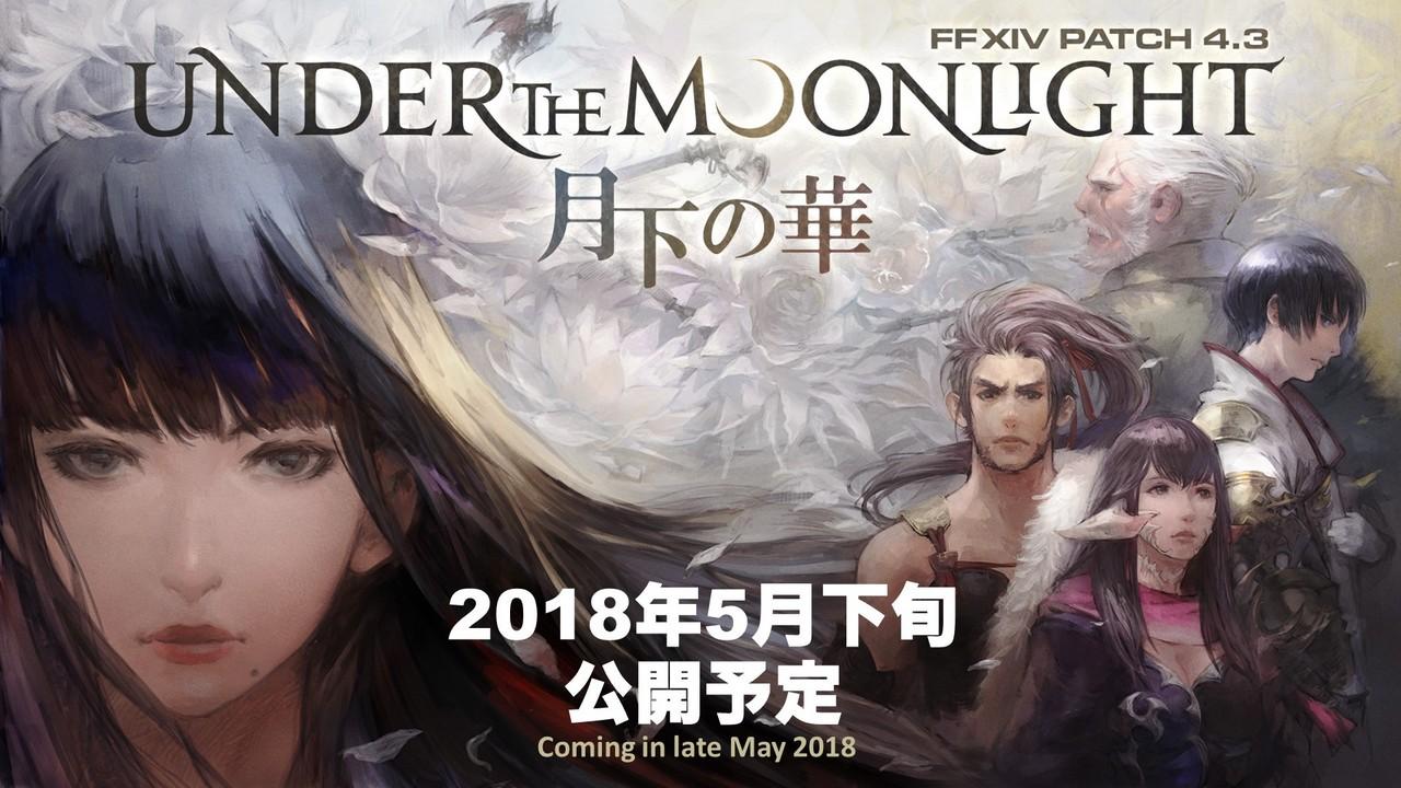 Final Fantasy XIV under the moonlight